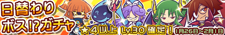 gacha_day_banner_150126_official