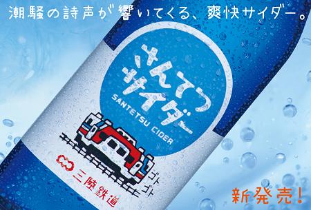 三陸鉄道限定「さんてつサイダー」。