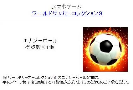 「ワールドサッカーコレクションS」特典。