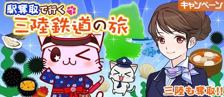 「駅奪取×三陸鉄道」ゲームで日本を元気に。