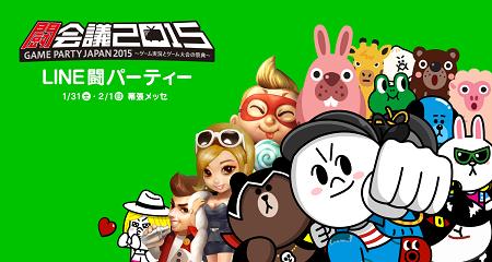 「闘会議2015」に「LINE闘パーティー」出展!