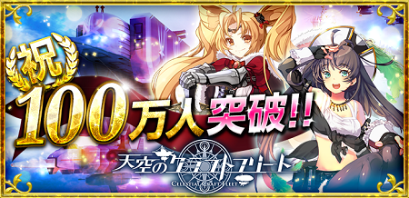 「天空のクラフトフリート」ユーザー100万人突破!