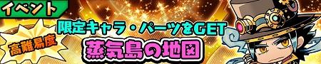 期間限定イベント「蒸気島の地図」開催!