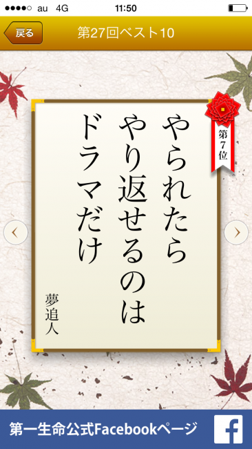 「サラリーマン川柳 入選作品」の画像検索結果