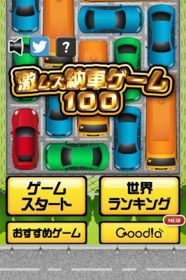 激ムズ納車ゲーム100ステージ攻略せよ!