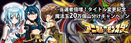 魔法玉20万個山分けキャンペーン!