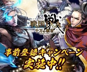 戦国RPG「戦国IXA」(Androidアプリ版)事前登録受付中!