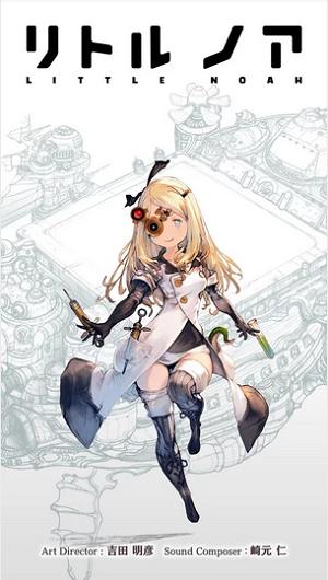 「リトルノア」Android版リリース!