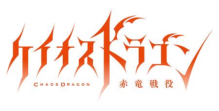 TVアニメ「ケイオスドラゴン 赤竜戦役」。