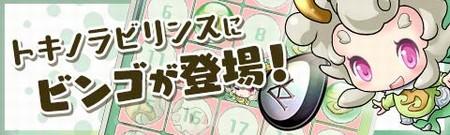 tokinorabirinsu_05