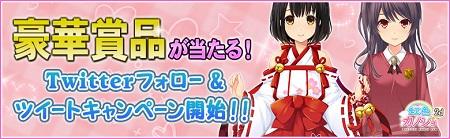 虹色カノジョ2d』豪華賞品が当たるTwitterキャンペーン開催!