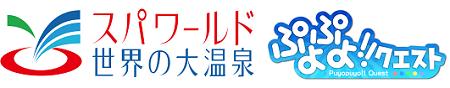 『ぷよクエ』の★6キャラや豪華アイテムが当たる。