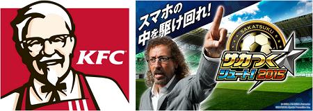 『サカつくシュート!』×「KFC」ダブルプレゼントキャンペーン開催。