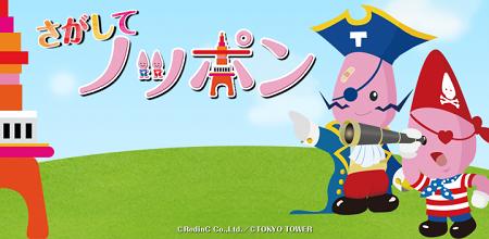 お手軽カジュアルゲーム『探してノッポン』リリース!