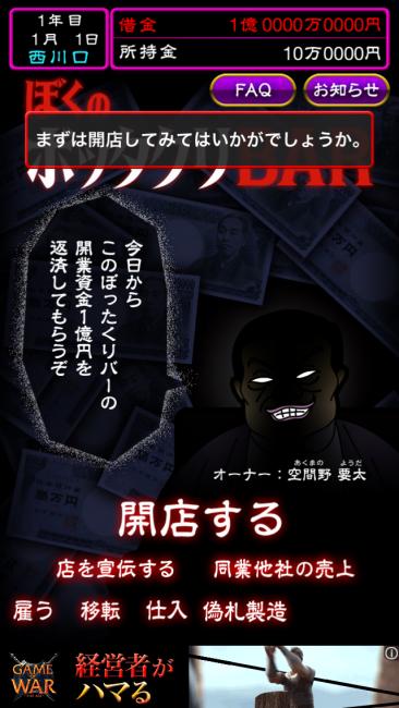オーナー「空間野 要太(あくまのようだ)」に借りた1億円の借金を返済するところから物語は始まる。