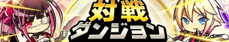 『対戦パズル バトルブレイブ』対戦ダンジョン・火属性のフェスガチャ開催決定!