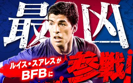 『BFB 2015』に最凶の男「ルイス・スアレス」が参戦!