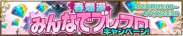 SpringCampaign_banner