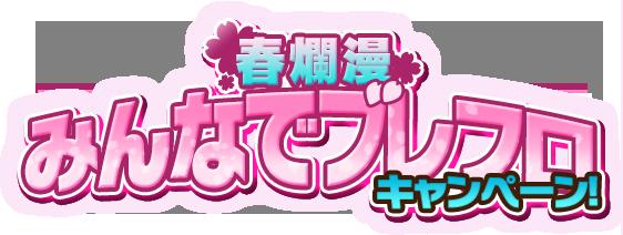 SpringCampaign_logo