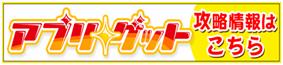 「攻略プレイ日記」連載決定!