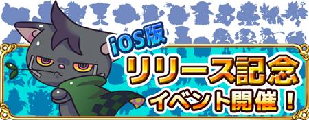 iOS版リリース記念イベント開催!