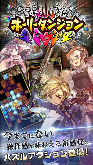 スクエニ『ホーリーダンジョン』iOS版リリース!