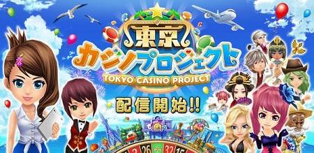 リゾート育成×カジノで遊び尽くそう!コロプラからカジノゲームが登場。