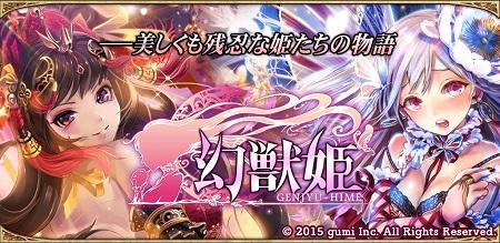 『幻獣姫』事前登録キャンペーンをスタート!