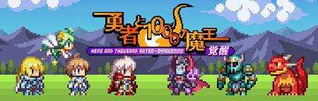 RPGの新しい形!『勇者と1000の魔王-覚醒-』。