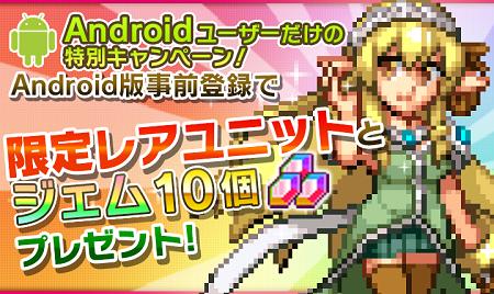 Android版事前登録キャンペン開催中!