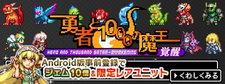 「勇者と1000の魔王-覚醒-」Androidでリリース決定!