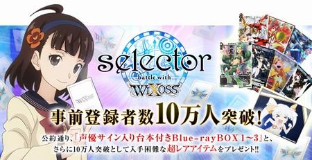selectorbattlewithwixoss_01