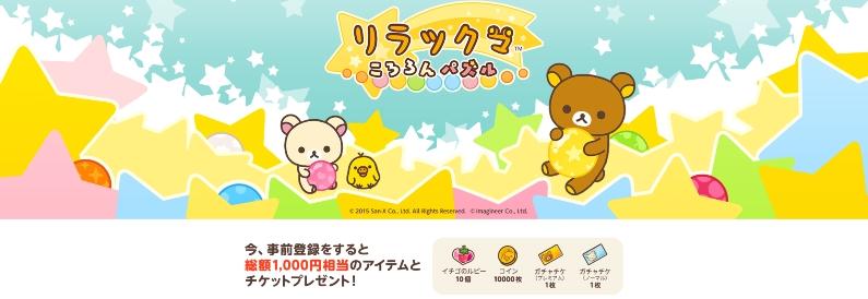「LINE リラックマころろんパズル」事前登録開始!