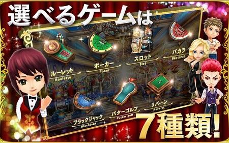 カジノでプレイできるのは、7種類!