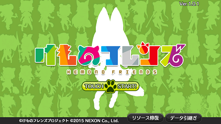 新感覚動物園RPG『けものフレンズ』本日Android版リリース!