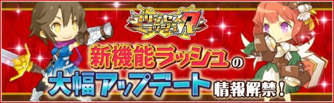『プリンセスラッシュR』のアップデート情報解禁!