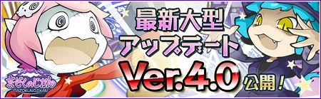 『まぞくのじかん』最新大型アップデートVer4.0公開!