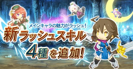 メインキャラクターによる新ラッシュスキル4種追加!