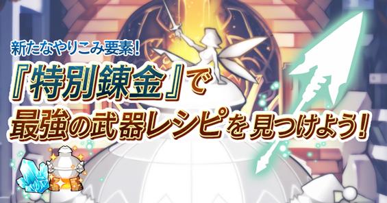 新たなやりこみ要素『特別錬金』追加!