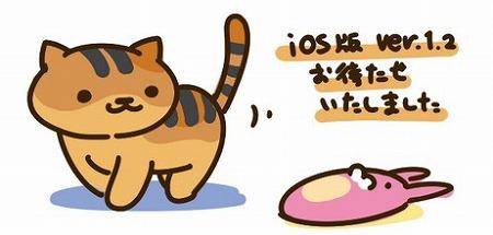 『ねこあつめ』iOS版アップデート!