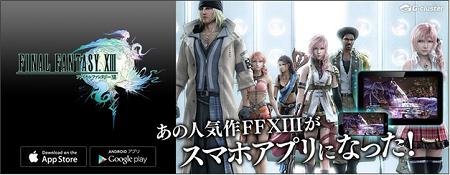 『FINAL FANTASY® XIII』スマホ・タブレット向けクラウドゲームとして配信開始!