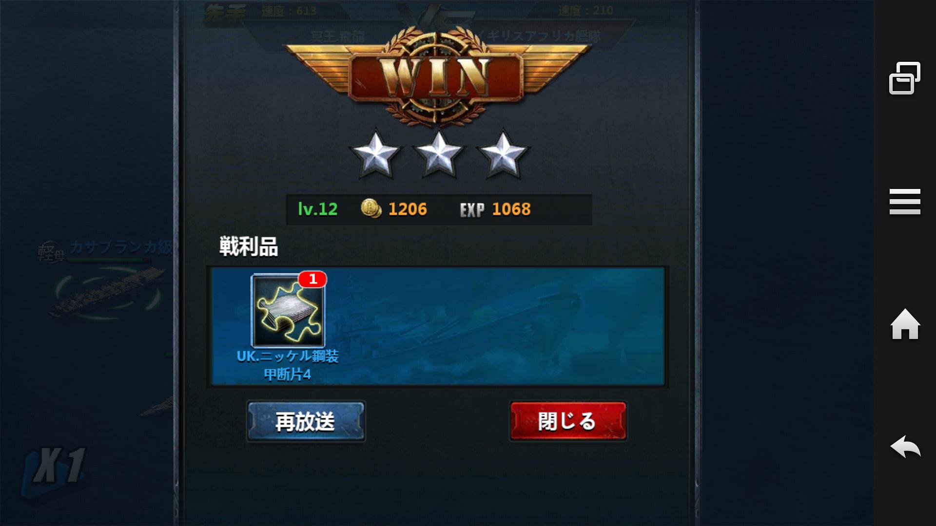 戦艦帝国プレイ日記_2_3