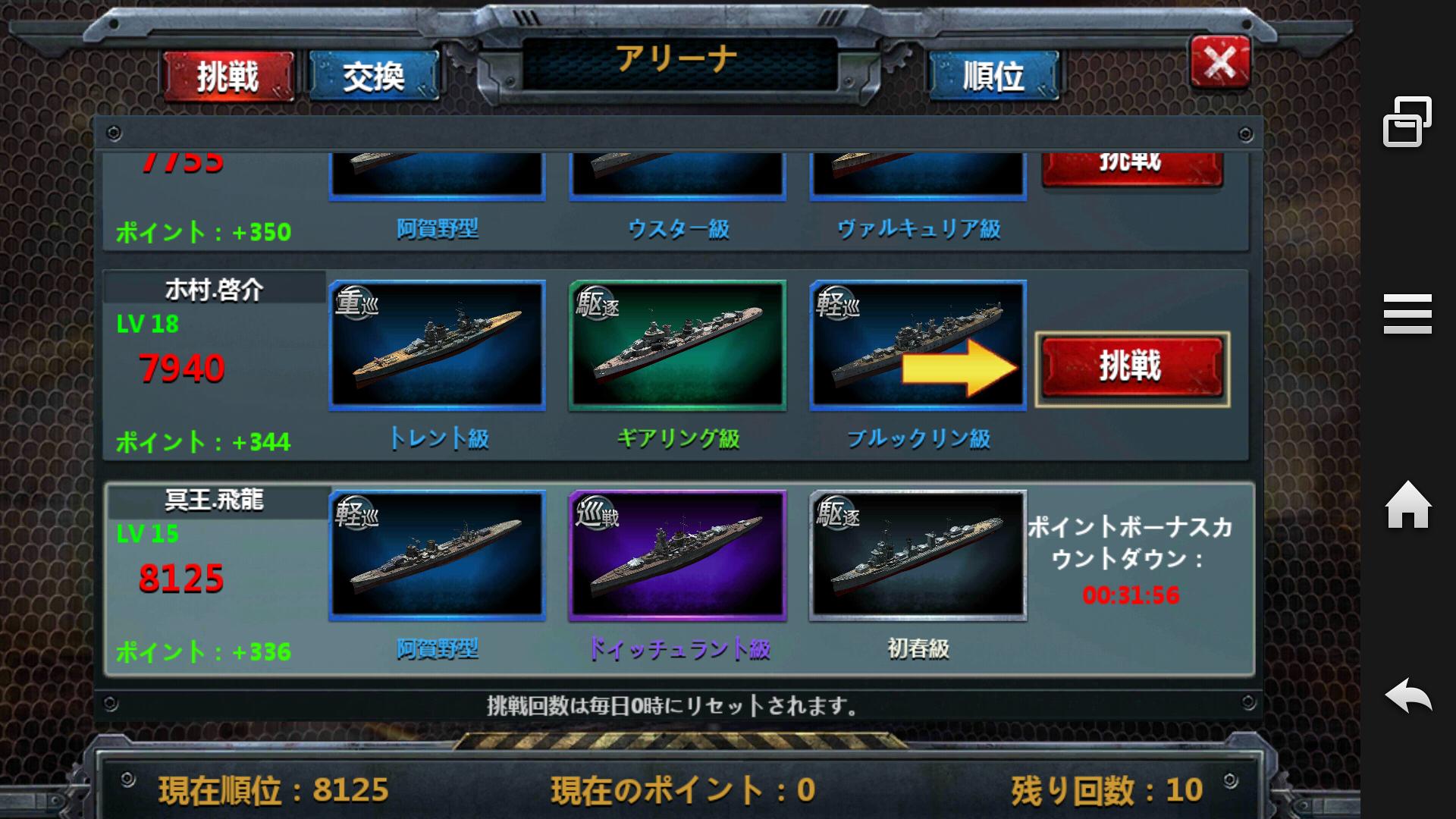 戦艦帝国プレイ日記_3_12
