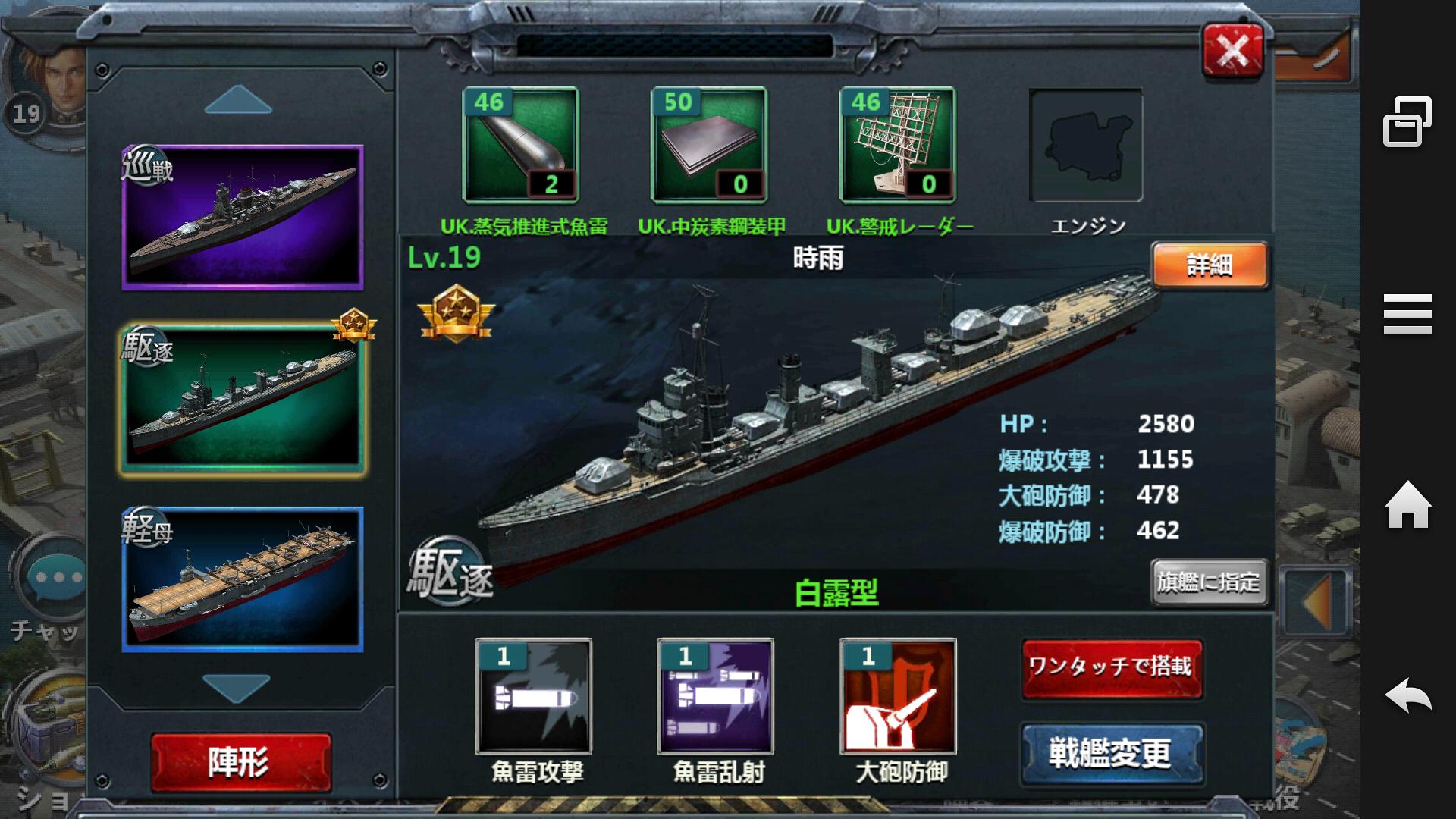 戦艦帝国プレイ日記_2_6