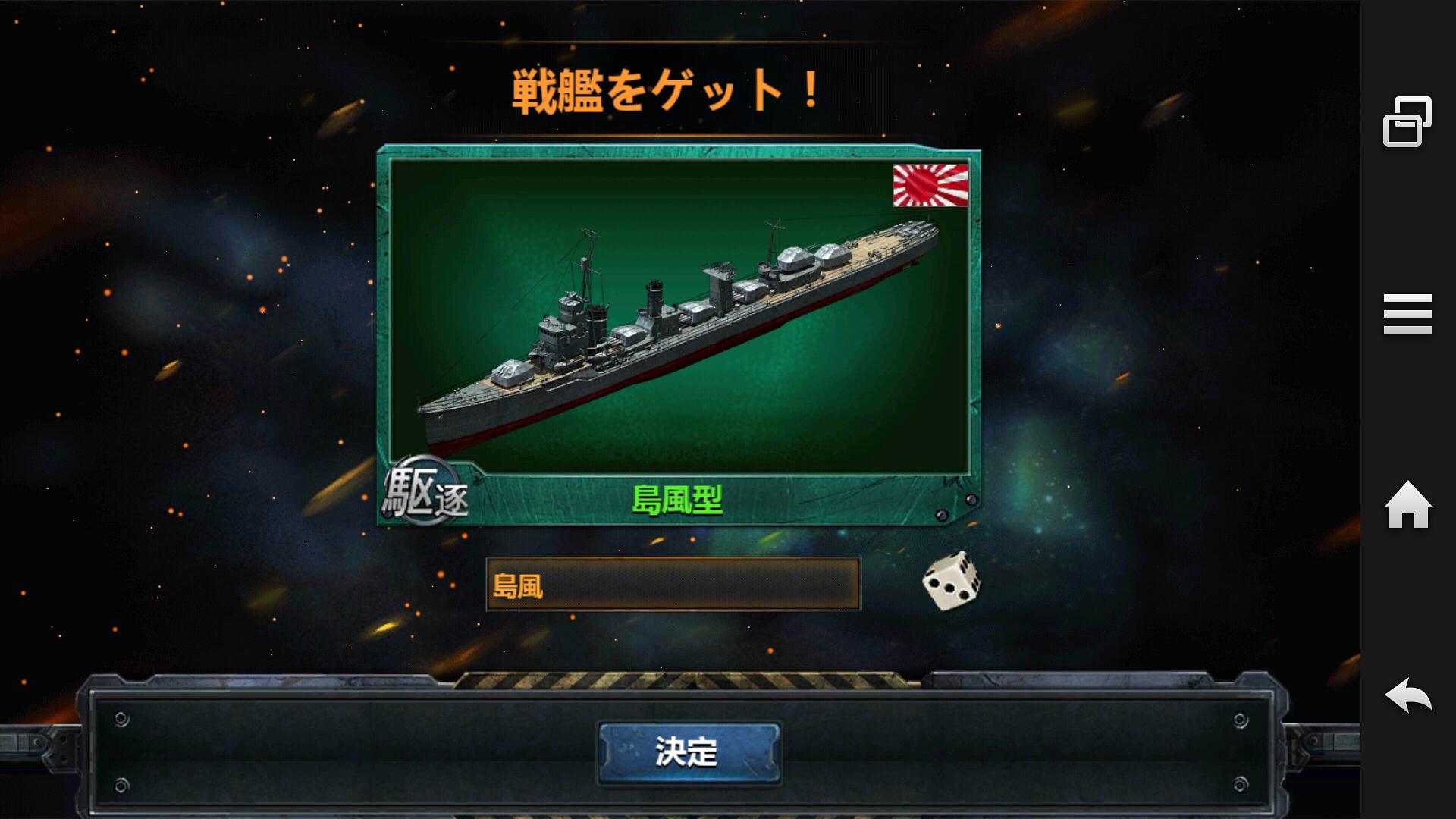 戦艦帝国プレイ日記_3_1