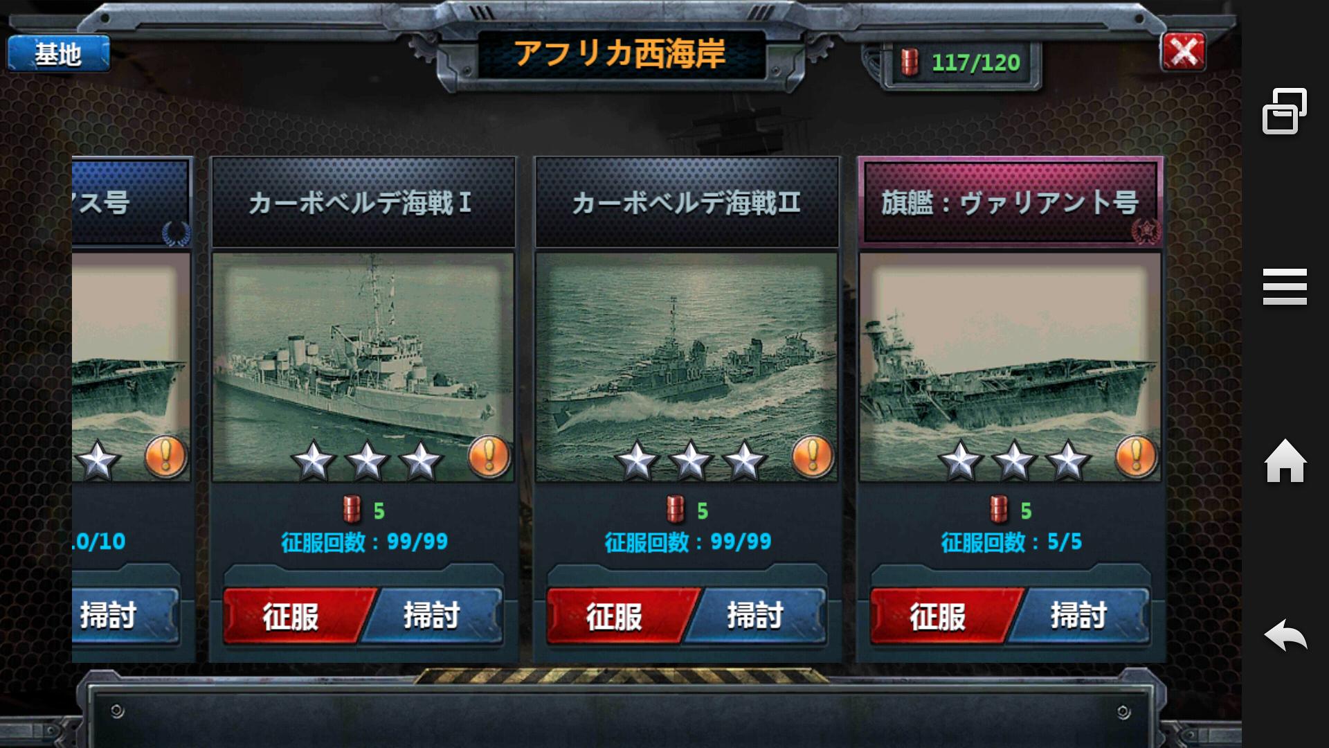 戦艦帝国プレイ日記_2_2
