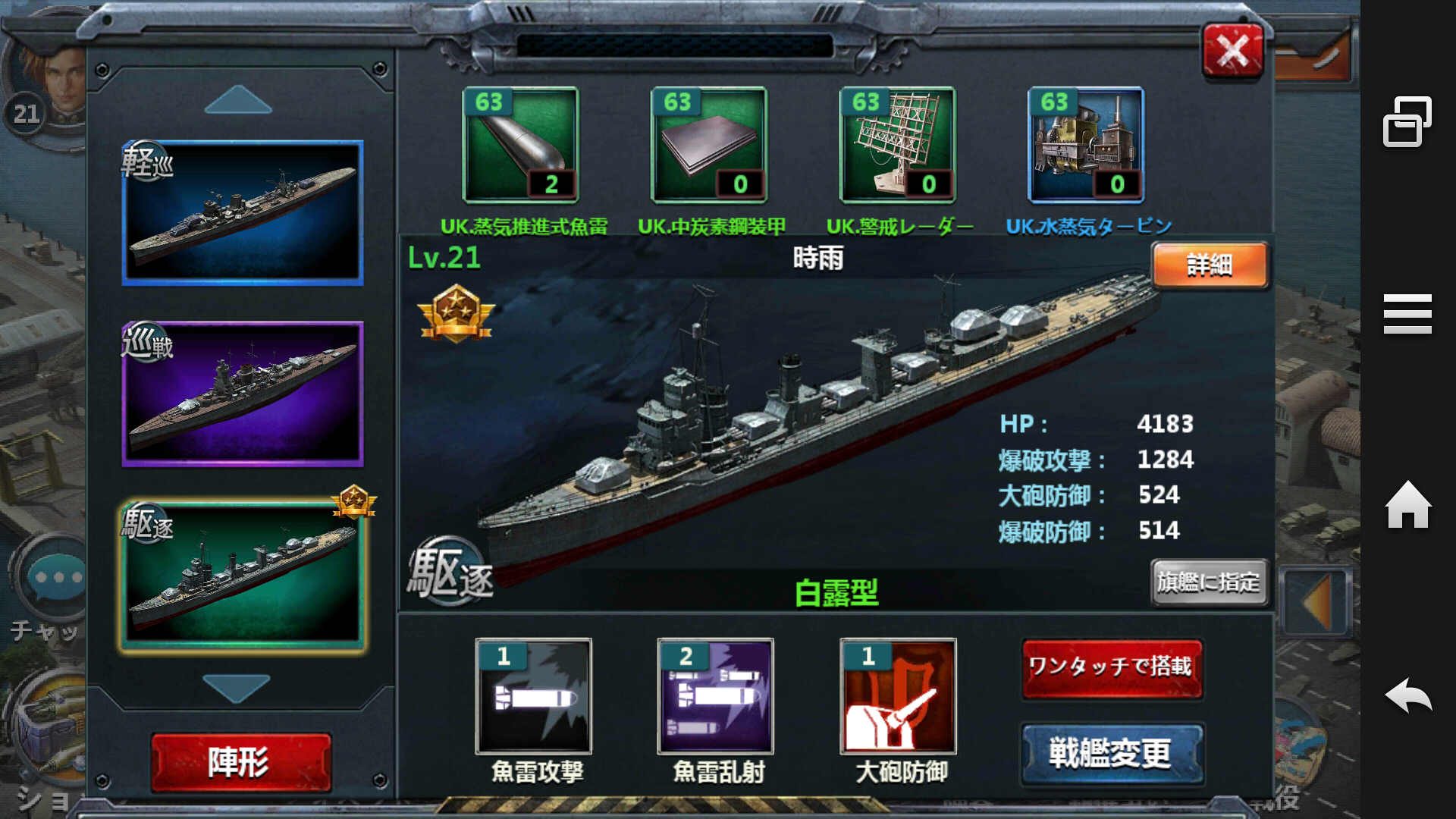 戦艦帝国プレイ日記_3_16