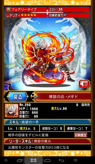 煉獄の炎・メギド
