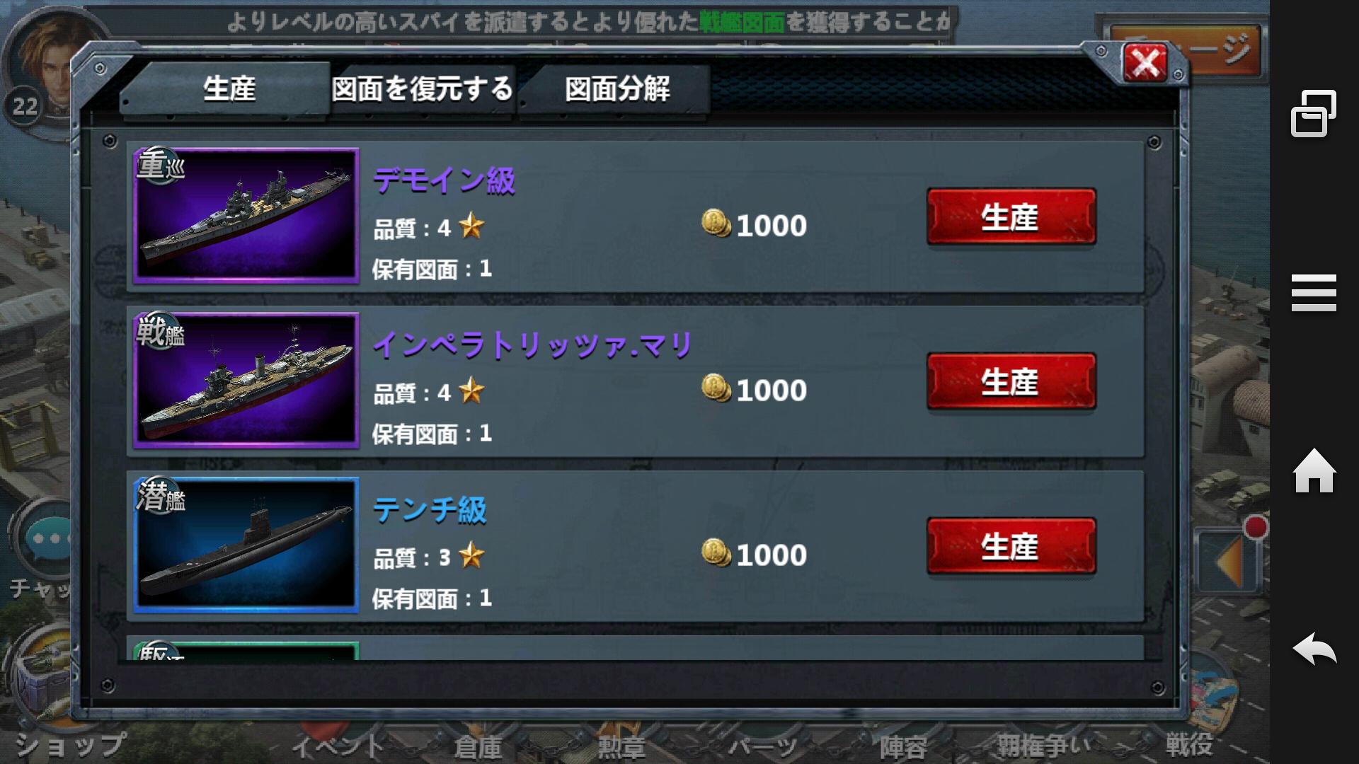 戦艦帝国プレイ日記_3_2