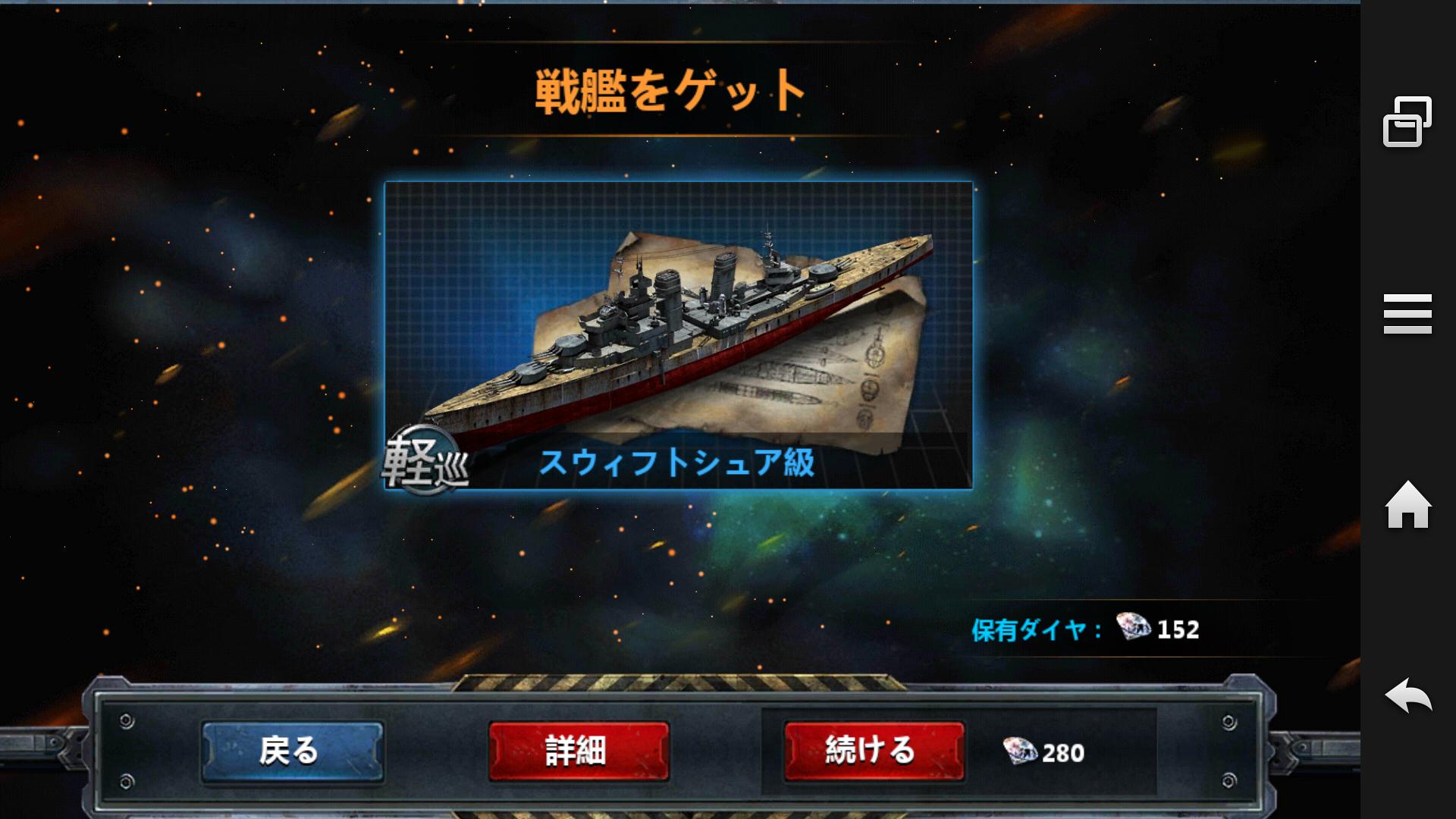 戦艦帝国プレイ日記_3_5